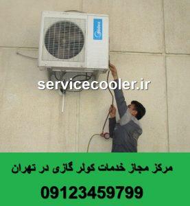 نصب ارزان کولر گازی در تهران و کرج