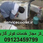 نصب کولر گازی در تهران